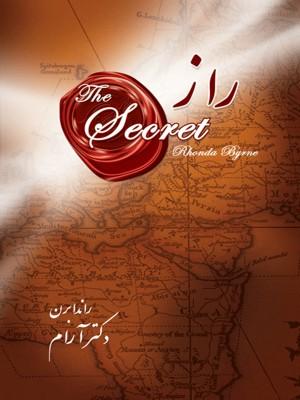 کتاب همراه راز