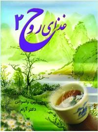 کتاب همراه غذای روح