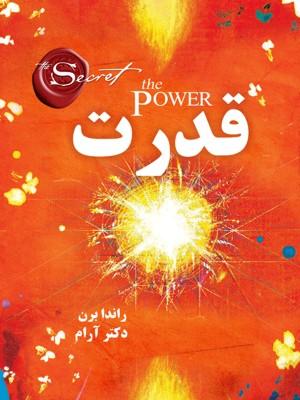 کتاب همراه قدرت