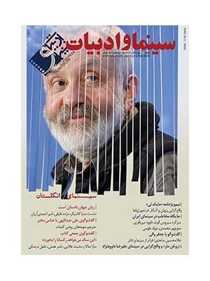 مجله سینما و ادبیات - شماره 48