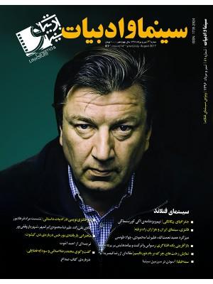 سینما ادبیات شماره 61 (تیر و مرداد 96)