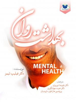 کتاب همراه بهداشت روان جلد سوم : ماناکتاب -کتاب همراه