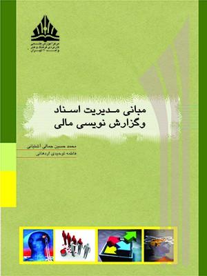 مبانی مدیریت اسناد و گزارش نویسی