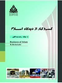 کسب و کار از دیدگاه اسلام