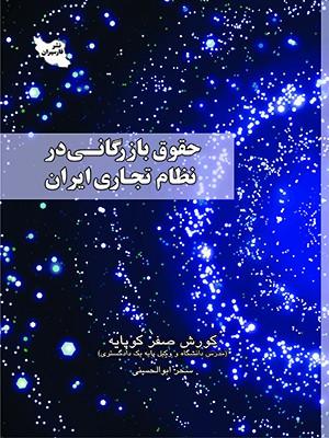 حقوق بازرگانی در نظام تجاری ایران