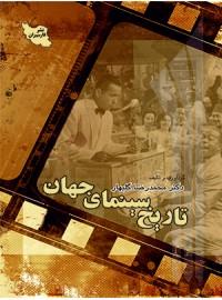 تاریخ سینمای جهان