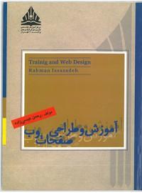 آموزش و طراحی صفحات وب
