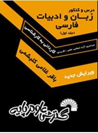 زبان و ادبیات فارسی جلد اول ( ویرایش جدید)