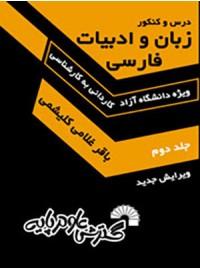 زبان و ادبیات فارسی جلد دوم ( دانشگاه آزاد )