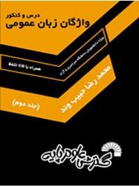 واژگان زبان عمومی ( جلد دوم) با CD