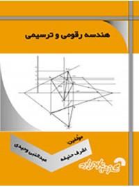 راهنمای مدارهای الکترونیک جلد اول (مهندس تقی شفیعی) کارشناسی