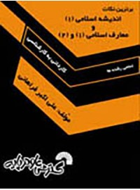 برترین نکات اندیشه اسلامی (1)