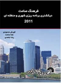 فرهنگ صامت دیکشنری برنامه ریزی شهری و منطقه ای 2011