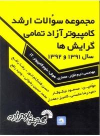مجموعه سوالات کنکورهای کارشناسی ارشد رشته کامپیوتر دانشگاه آزاد(مهندسی کامپیوتر و علوم کامپیوتر)سال 91و92 (جلدششم)