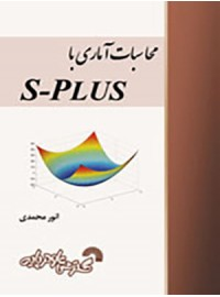 محاسبات آماری با S-Plus