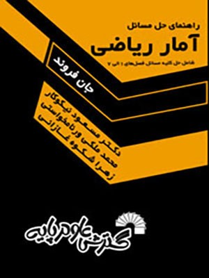 راهنمای حل مسائل آمار رياضی 1-7 (جلد اول)