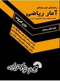 راهنمای حل مسائل آمار رياضی 8-13(جلددوم)