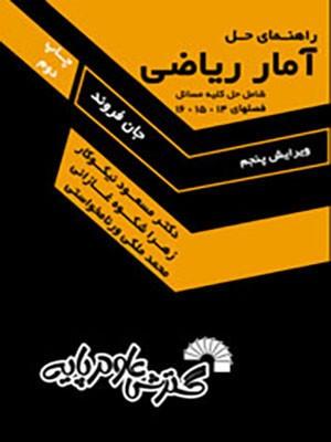 راهنمای حل مسائل آمار رياضی 14-16(جلد سوم)