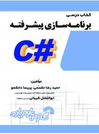 دانلودکتاب درسی برنامه سازی پیشرفته C شارپ