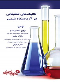 تکنیک های تحقیقاتی درآزمایشگاه شیمی