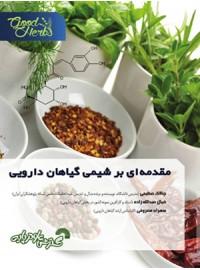 مقدمه ای برشیمی گیاهان دارویی