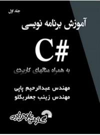 آموزش برنامه نویسی C شارپ