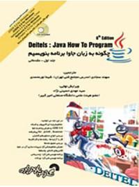 چگونه به زبان جاوا برنامه بنویسیم (جلد اول) (همراه با cd)