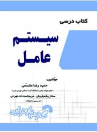 کتاب درسی سیستم عامل