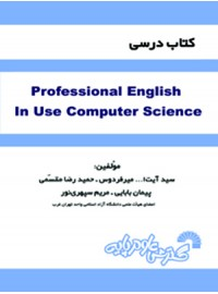 کتاب درسی زبان تخصصی کامپیوتر
