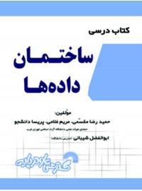 کتاب درسی ساختمان داده ها