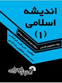 اندیشه اسلامی 1(علمی کاربردی(