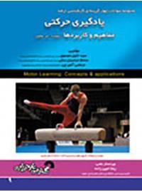 یادگیری حرکتی مفاهیم و کاربردها