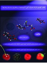 نکات کلیدی اثرات مصرف آنتی اکسیدان ها درپیشگیری درمان
