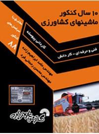 10 سال کنکور ماشین های کشاورزی