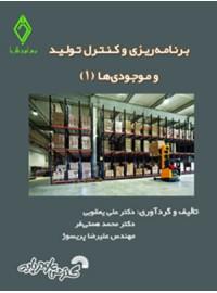 برنامه ریزی وکنترل تولید و موجودی(1)