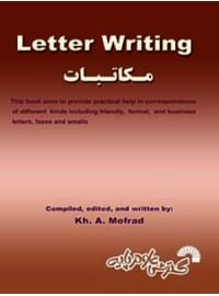 مکاتبات Letter Writing))