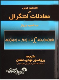نخستين درس در معادلات انتگرال