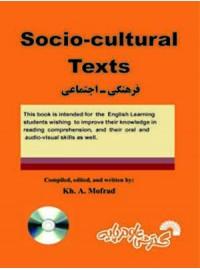 متون فرهنگی – اجتماعی (social cultural Texts)