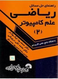 راهنمای حل مسائل ریاضی علم کامپیوتر (2)