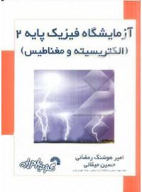 آزمایشگاه فیزیک پایه2( الکتریسیته و مغناطیس)