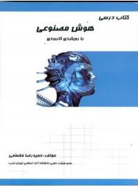 كتاب درسی هوش مصنوعی بارويكردی كاربردی