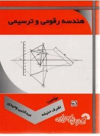 هندسه رقومی و ترسیمی