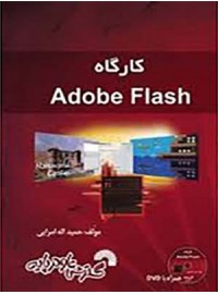 كارگاه ‏Adob flash