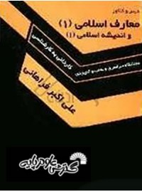 30 آزمون معارف اسلامی