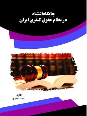 جایگاه اشتباه در نظام حقوق کیفری ایران
