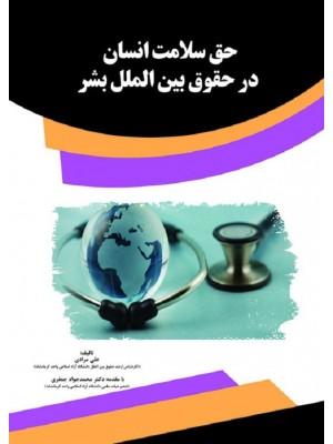 حق سلامتی در حقوق بشر دوستانه بین الملل