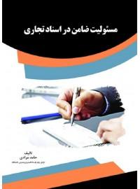 مسئولیت ضامن در اسناد تجاری