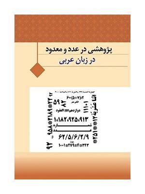 کتاب همراه پژوهشی در عدد و معدود در زبان عربی