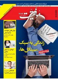 مجله موفقیت شماره 373 (نیمه اول خرداد 97)