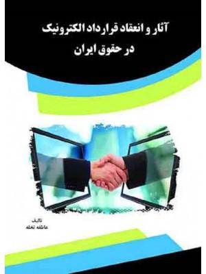 آثار و انعقاد قرارداد الکترونیک در حقوق ایران